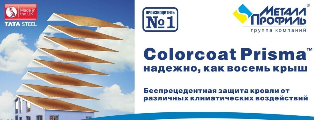 Металлочерепица Colorcoat Prisma (Призма) промо