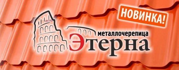 Металлочерепица Этерна в Бобруйске