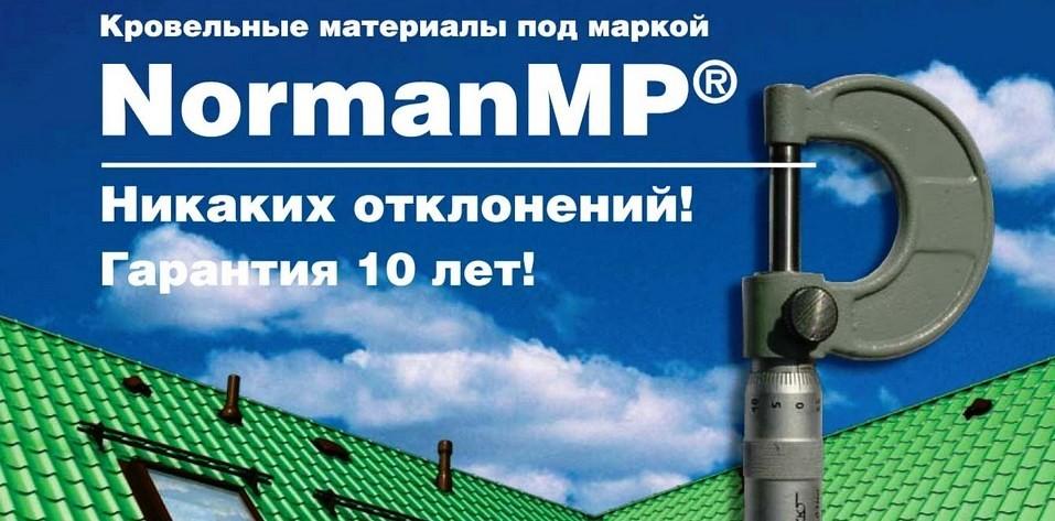Металлочерепица Norman MP (Норман) МеталлПрофиль