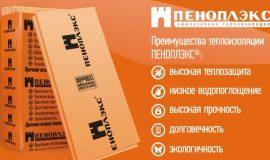 Утеплитель ПЕНОПЛЭКС в Бобруйске фото